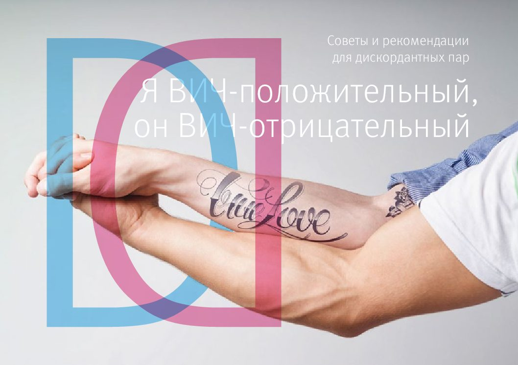 """Брошюра для дискордантных пар: """"Я ВИЧ-положительный, он ВИЧ-отрицательный"""""""