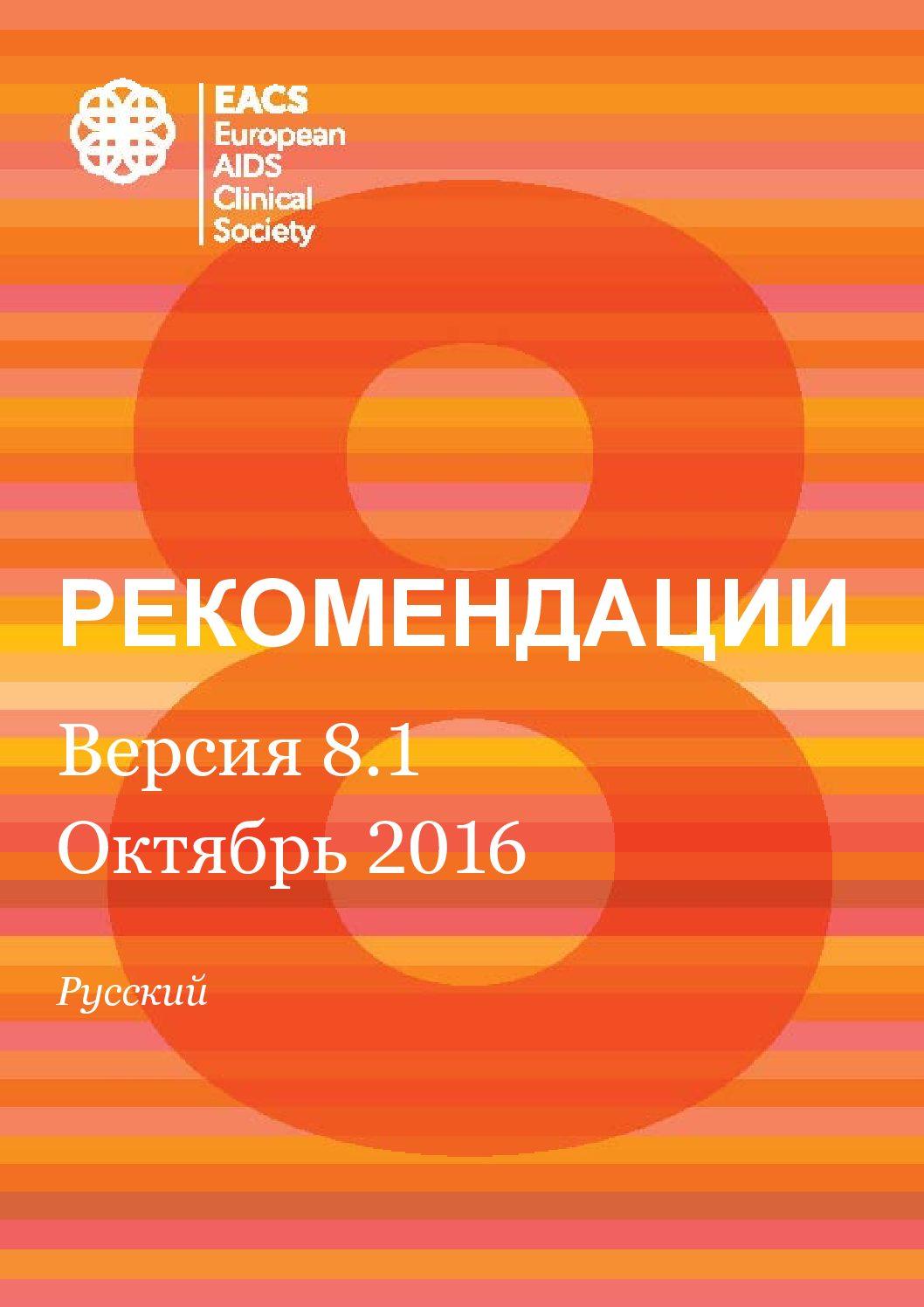 Рекомендации Европейского клинического общества СПИДа Версия 8.1 Октябрь 2016