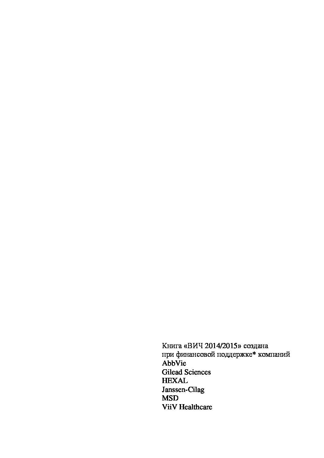 ВИЧ 2014/15 Под редакцией Кристиана Хоффмана и Юргена К. Рокштро