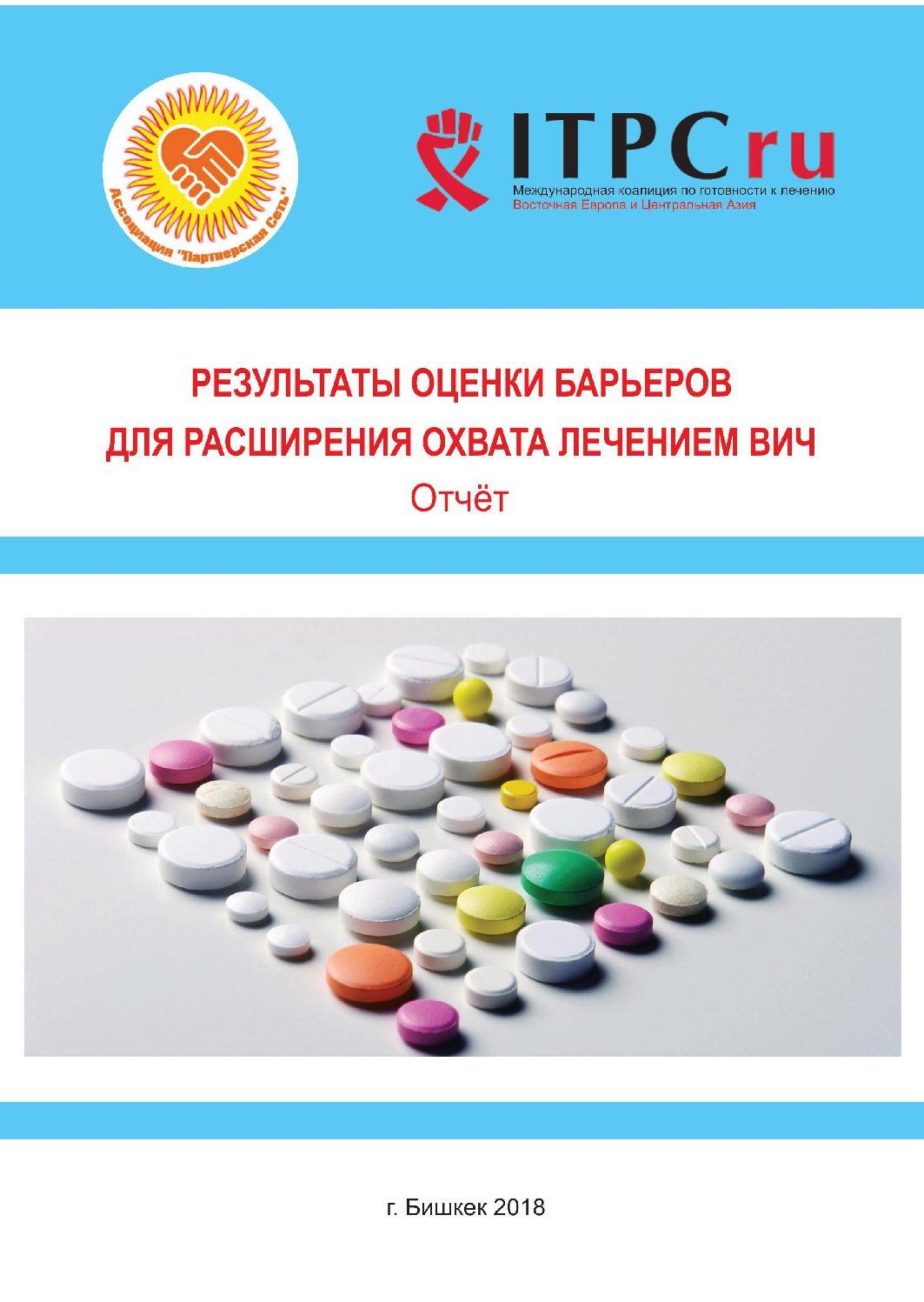 Oценка барьеров для расширения охвата лечением ВИЧ в Кыргызстане