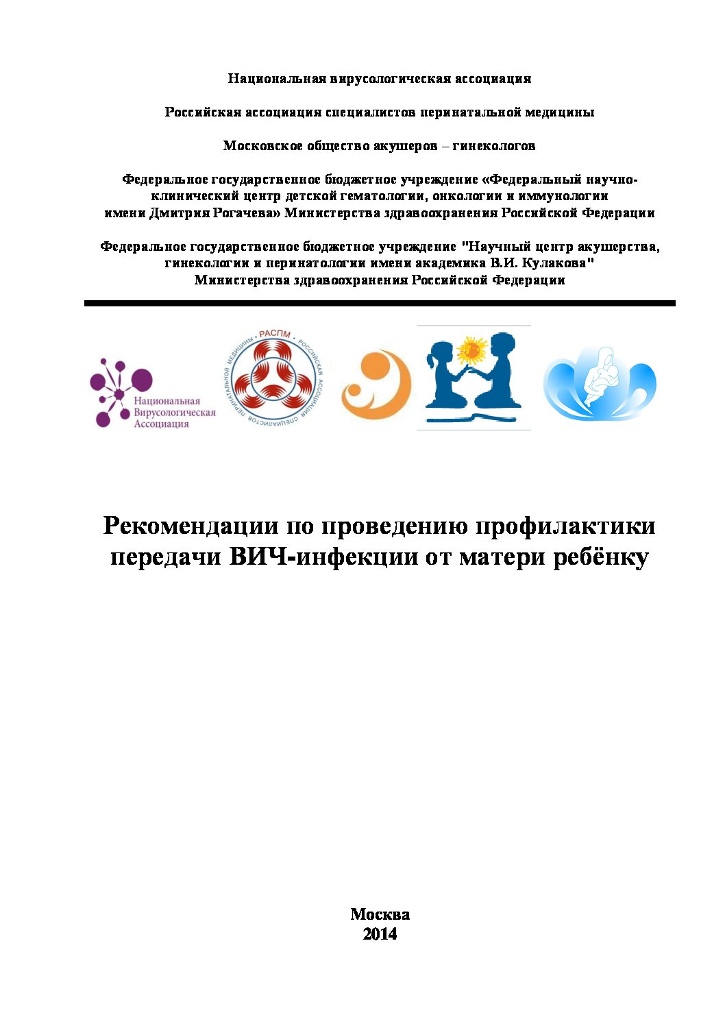 Рекомендации по проведению профилактики передачи ВИЧ-инфекции от матери к ребенку