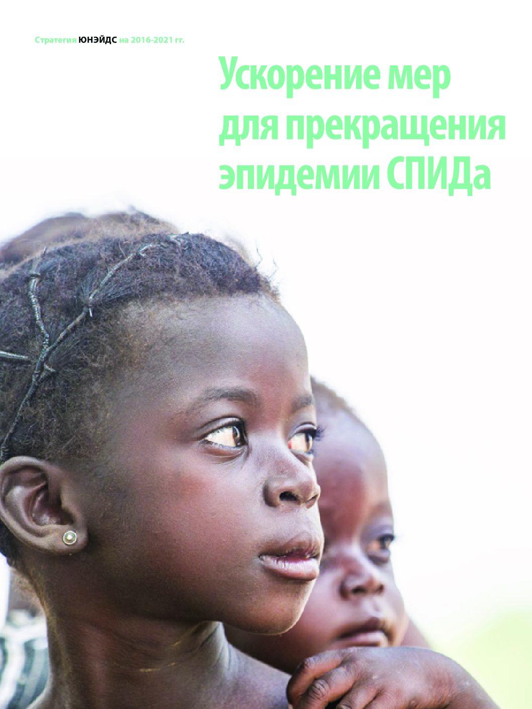Стратегия ЮНЭЙДС на 2016-2021 гг. Ускорение мер для прекращения эпидемии СПИДа