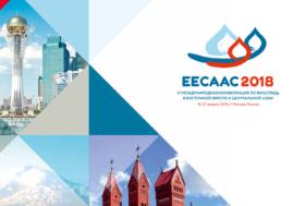 Сборник тезисов EECAAC 2018 доступен онлайн