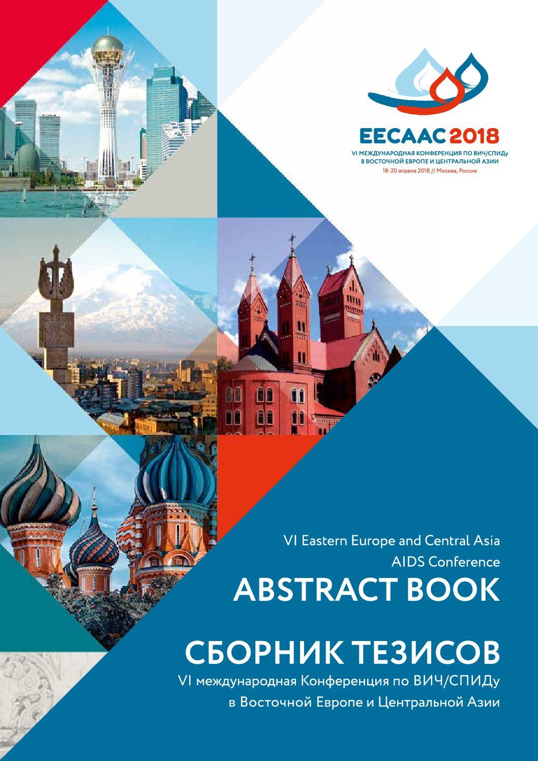 Сборник тезисов EECAAC 2018