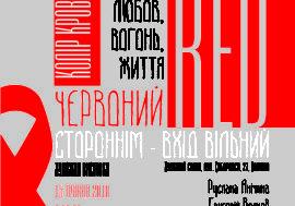 В Полтаве пройдет выставка «Цвет крови – огонь, любовь и жизнь» ко Дню памяти жертв СПИДа