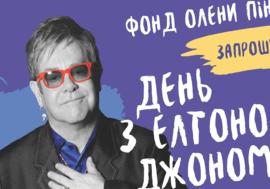 """В Киеве состоится """"День с Элтоном Джоном"""""""
