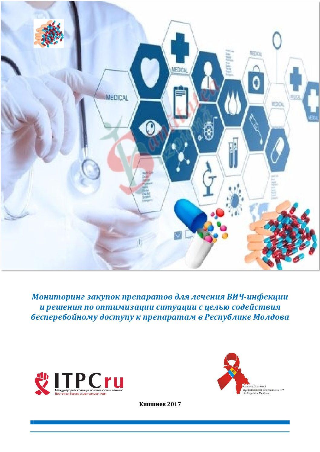 Мониторинг закупок препаратов для лечения ВИЧ в Республике Молдова – 2017
