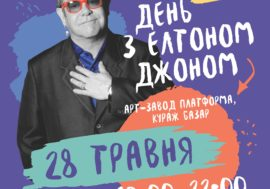 The Day with Elton John is held in Kyiv