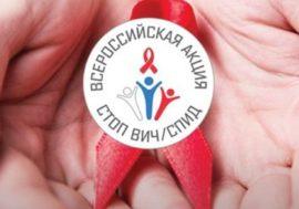 В России стартовала акция «Стоп ВИЧ/СПИД»