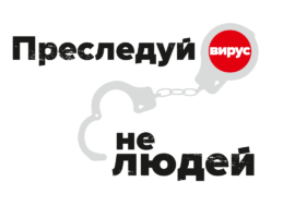 """Участники AIDS 2018 от ВЕЦА объединились в кампанию """"Преследуй вирус, не людей!"""""""