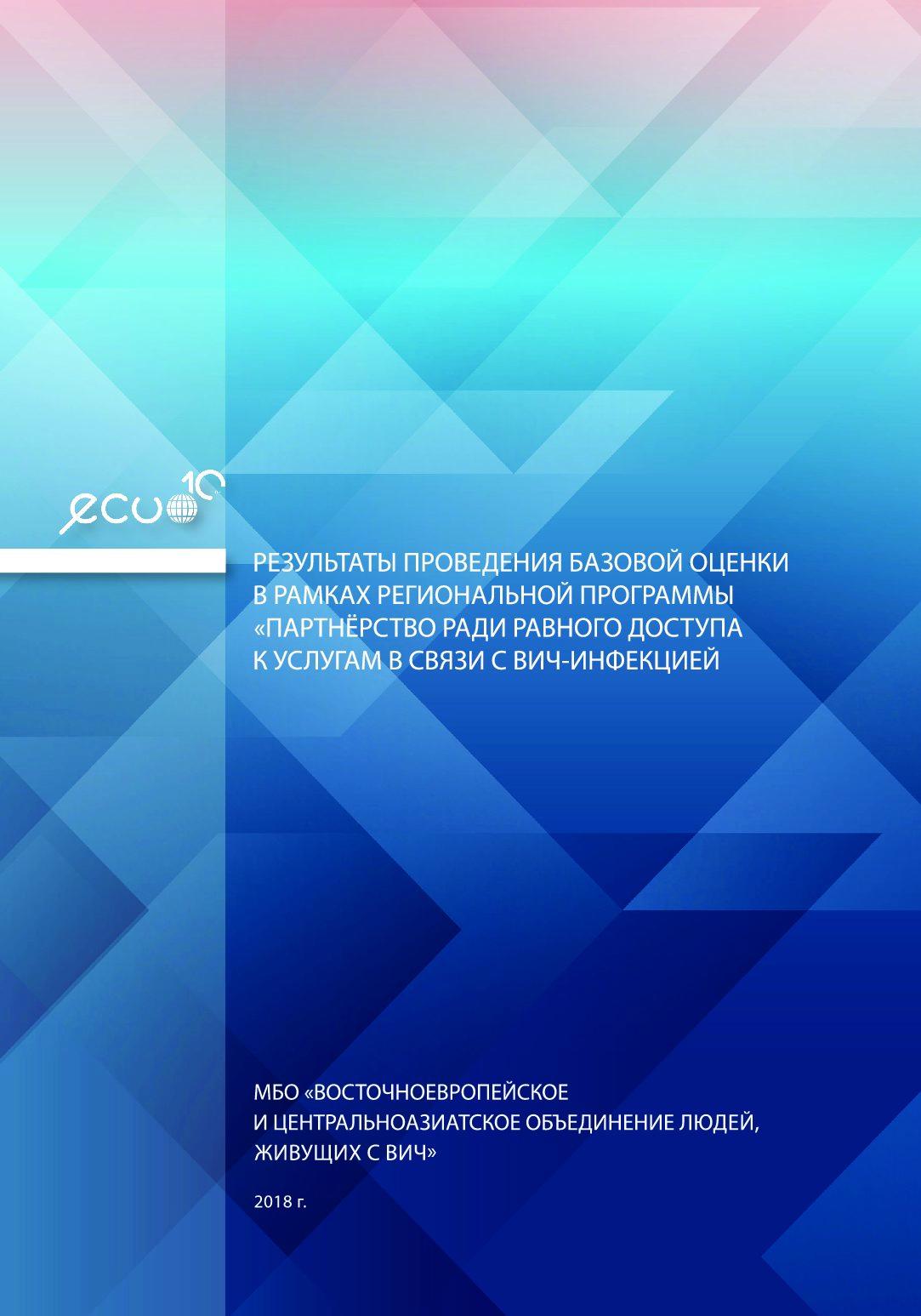 Базовая оценка в рамках региональной программы «Партнёрство ради равного доступа куслугам всвязи сВИЧ-инфекцией врегионе ВЕЦА»