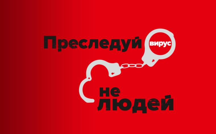 """""""Преследуй вирус, не людей!"""" Кампания сетей сообществ Восточной Европы и Центральной Азии призывает к незамедлительным совместным действиям в ответ на эпидемию ВИЧ в регионе XXII Международная конференция по СПИДу"""