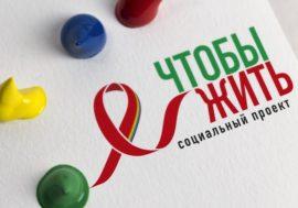 Проект по профилактике ВИЧ среди МСМ Екатеринбурга получил федеральный грант