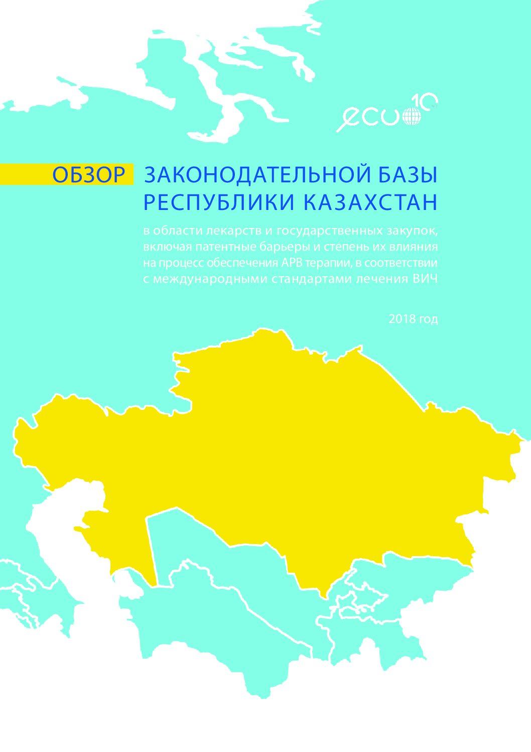 Обзор законодательной базы Республики Казахстан в области лекарств и государственных закупок