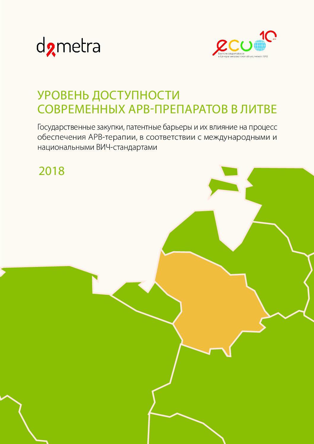 Уровень доступности современных АРВ-препаратов в Литве