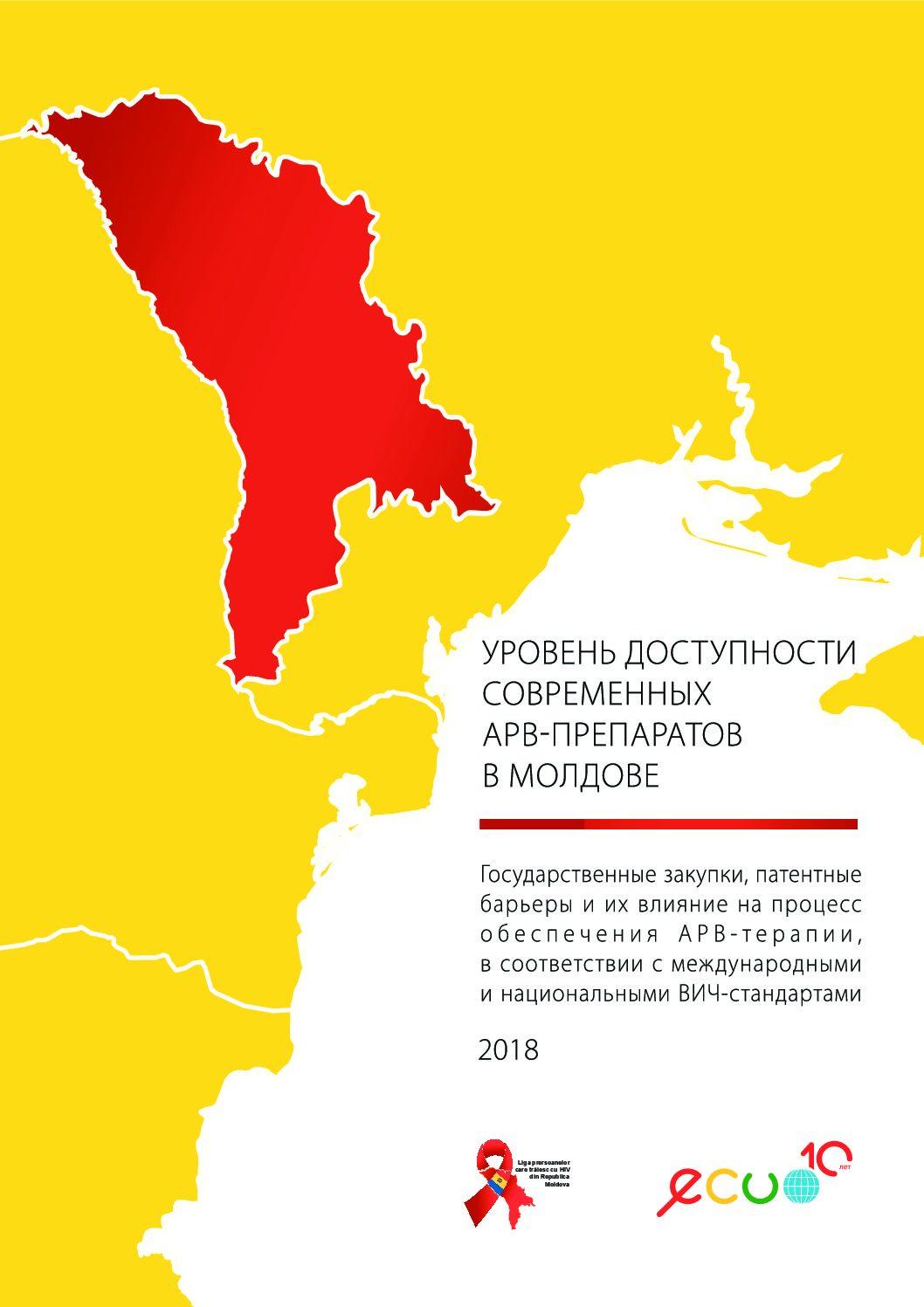 Уровень доступности современных АРВ-препаратов в Молдове