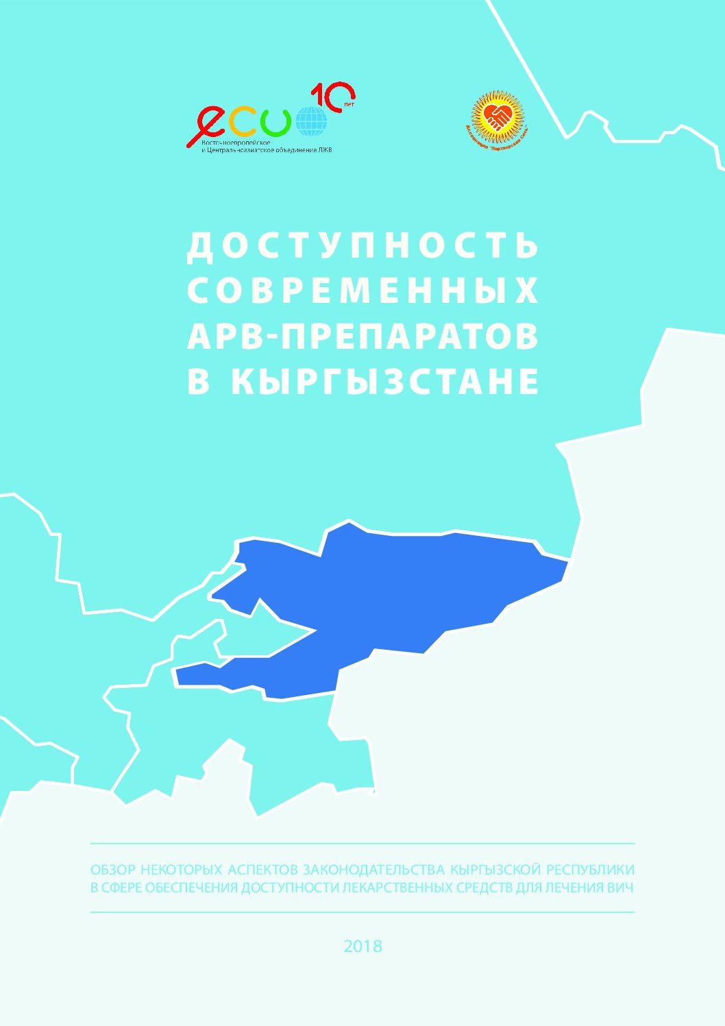 Доступность современных АРВ-препаратов в Кыргызстане