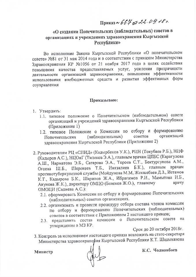 В Кыргызстане появятся попечительские советы при национальных медучреждениях
