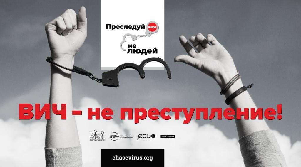 """Кампания """"ВИЧ не преступление"""""""