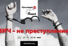 «ВИЧ не преступление». В регионе ВЕЦА стартует новая информационная кампания