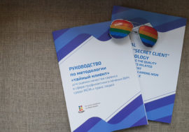 Руководство по оцениванию качества ВИЧ-сервисов среди МСМ доступно онлайн