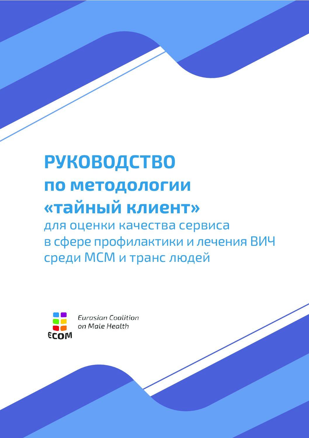 Руководство пометодологии «тайный клиент» для оценки качества сервиса в сфере профилактики и лечения ВИЧ среди МСМ и транс людей