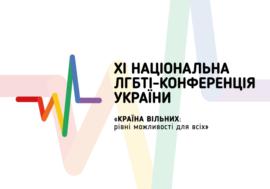 В Киеве состоится Национальная ЛГБТИ-конференция