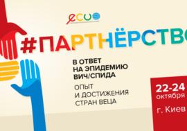 В Киеве определят преемственность перехода региональных программ по ВИЧ