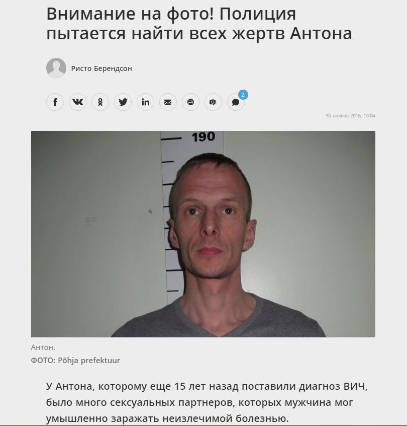 Новость издания postimees.ee News publication from postimees.ee