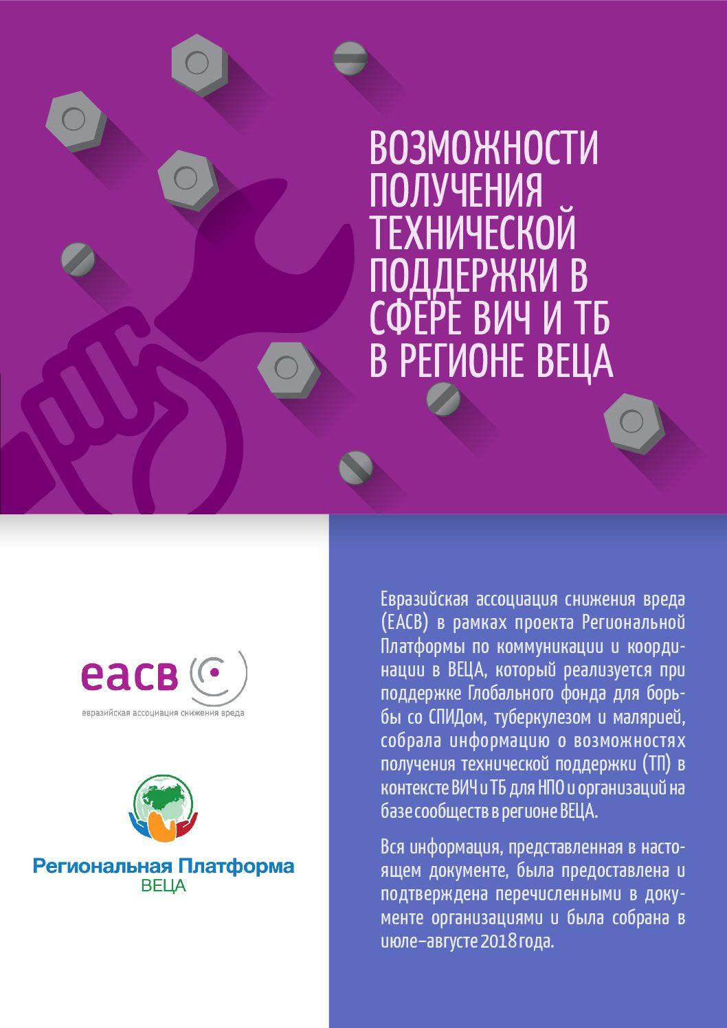 Возможности получения технической поддержки в сфере ВИЧ и ТБ в регионе ВЕЦА