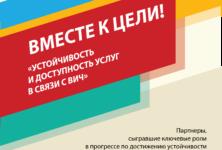 Устойчивость и доступность услуг в связи с ВИЧ. Консорциум #Партнерство НПО Кыргызстана