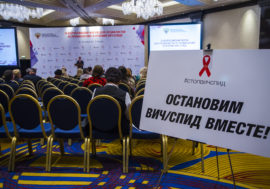 В Москве состоится IV Всероссийский форум по профилактике и лечению ВИЧ/СПИДа