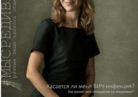 #Мысредивас. Представители уязвимых групп Беларуси открыли лица в фотопроекте о ВИЧ