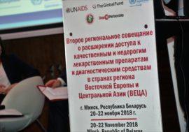 В Минске обсуждают доступ к АРВ-препаратам в регионе ВЕЦА. Прямая трансляция