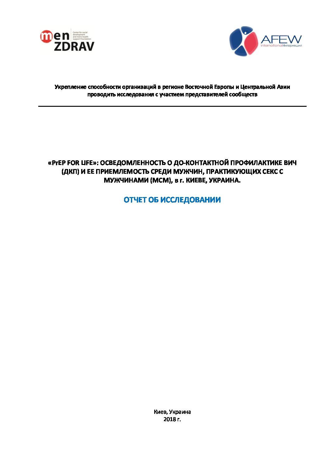 «PrEP FOR LIFE»: Осведомленность о доконтактной профилактике ВИЧ и ее приемлемость среди МСМ в Киеве. ОТЧЕТ ОБ ИССЛЕДОВАНИИ