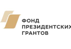 В России объявили победителей президентских грантов в сфере ВИЧ