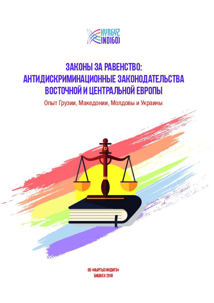Законы за равенство: антидискриминационныезаконодательства Восточной и Центральной Европы