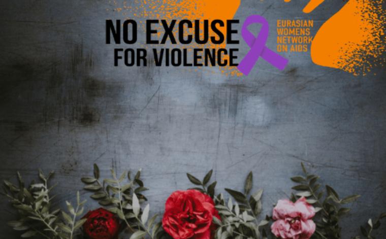 В регионе ВЕЦА пройдет кампания против гендерного насилия