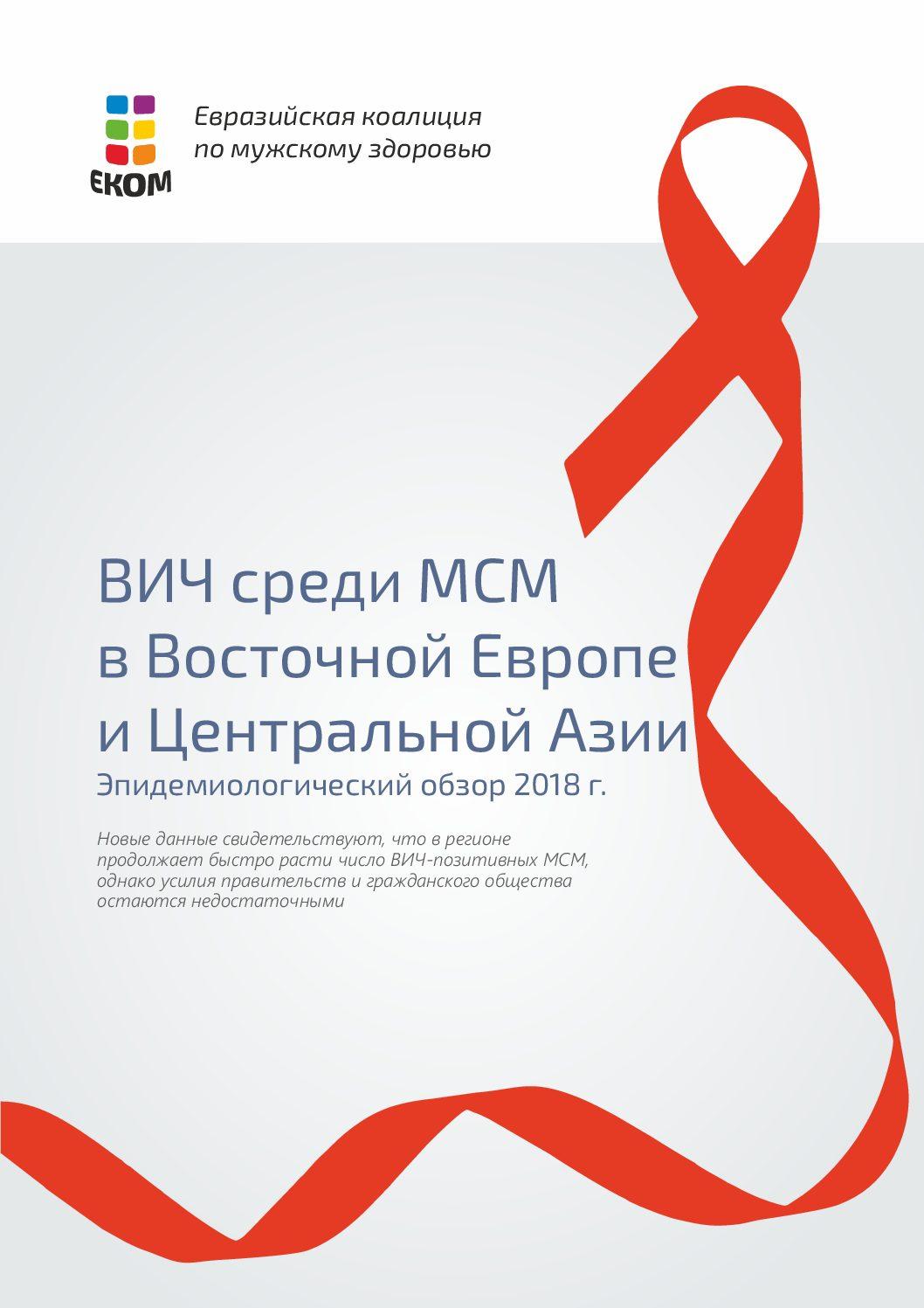 ВИЧ среди МСМ в Восточной Европе и Центральной Азии. Эпидемиологический обзор 2018
