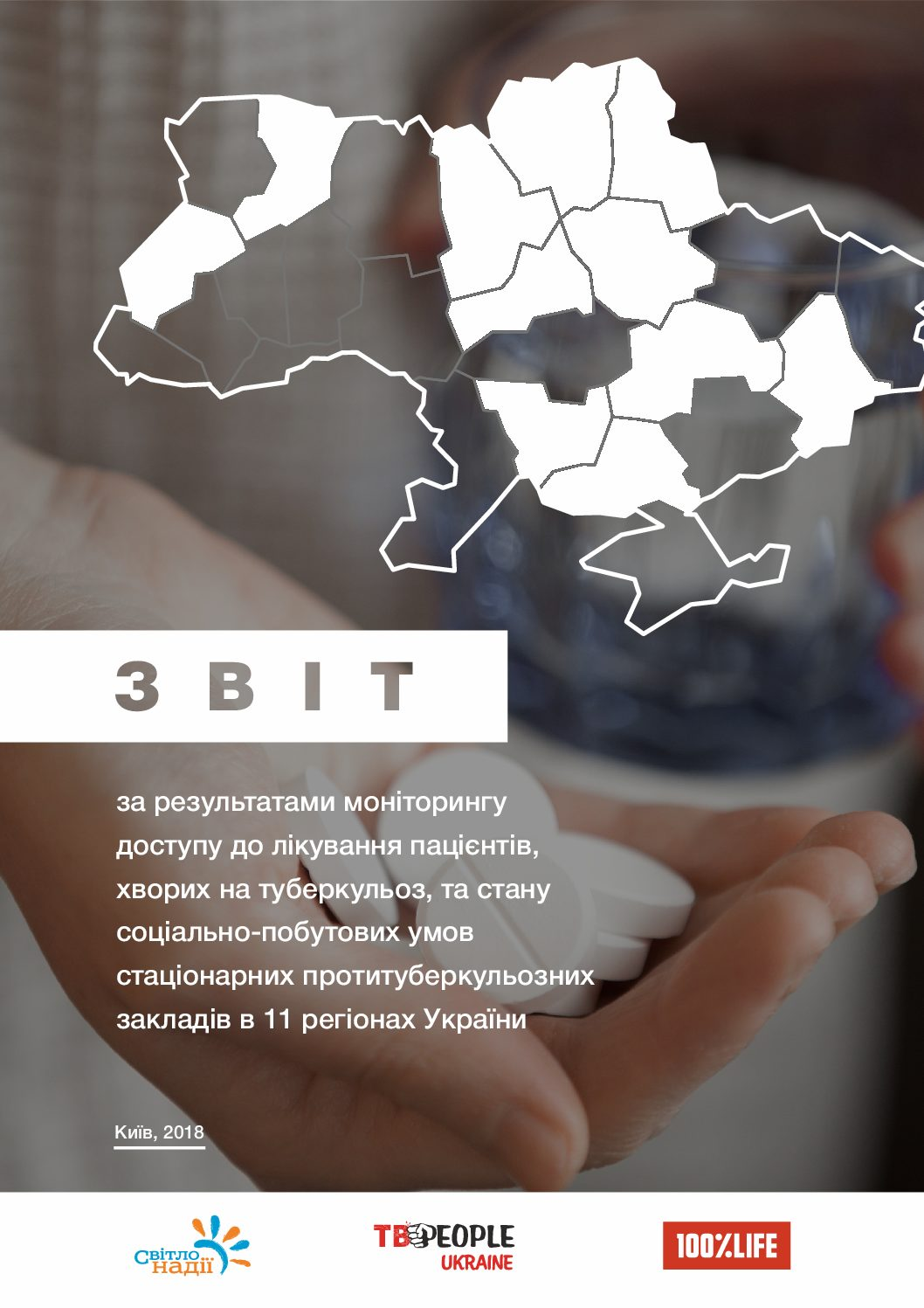 Звіт за результатами моніторингудоступу до лікування пацієнтів,хворих на туберкульоз, та станусоціально-побутових умовстаціонарних протитуберкульознихзакладів в 11 регіонах України
