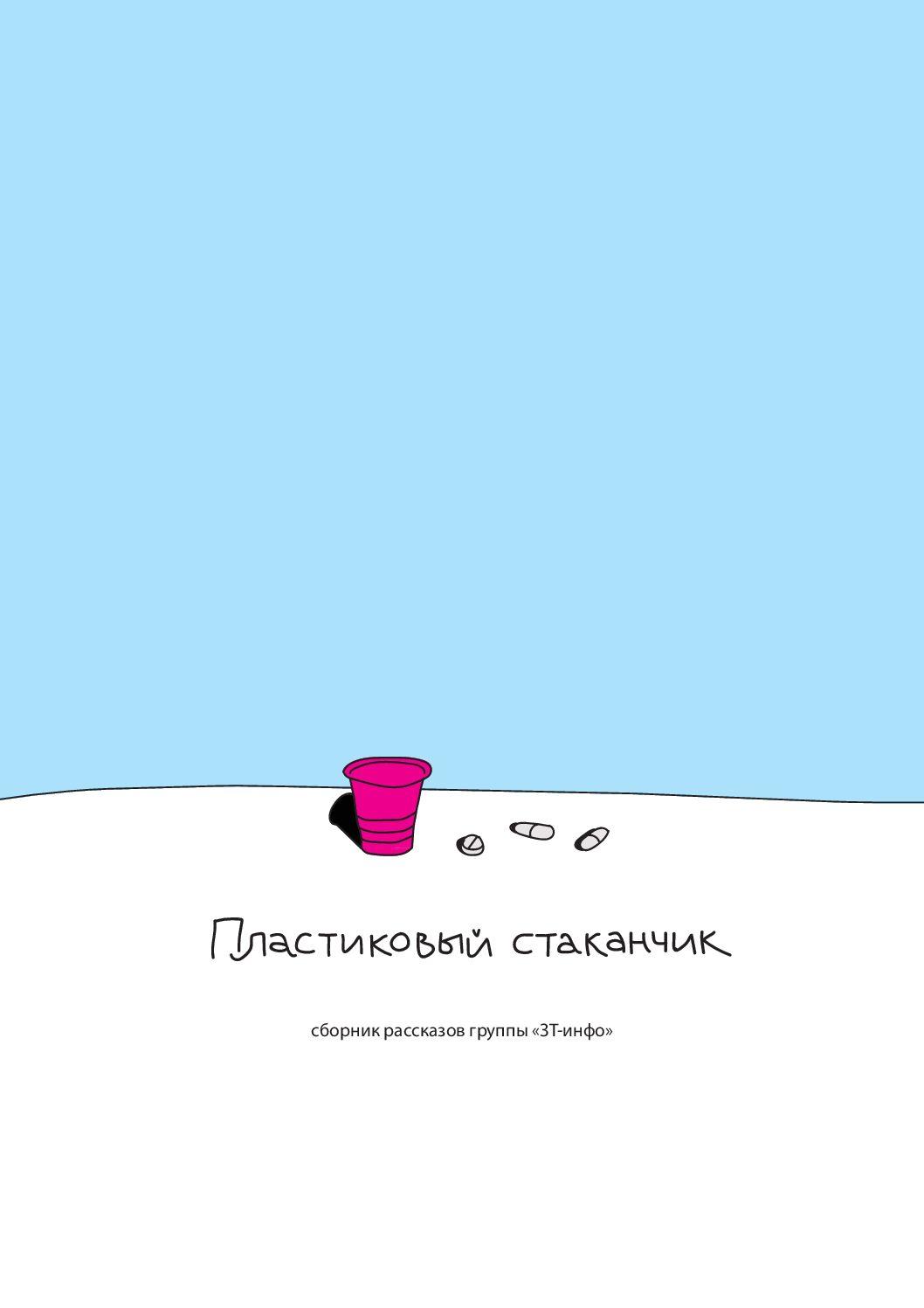 """""""Пластиковый стаканчик"""". Сборник рассказов группы """"ЗТ-инфо"""""""