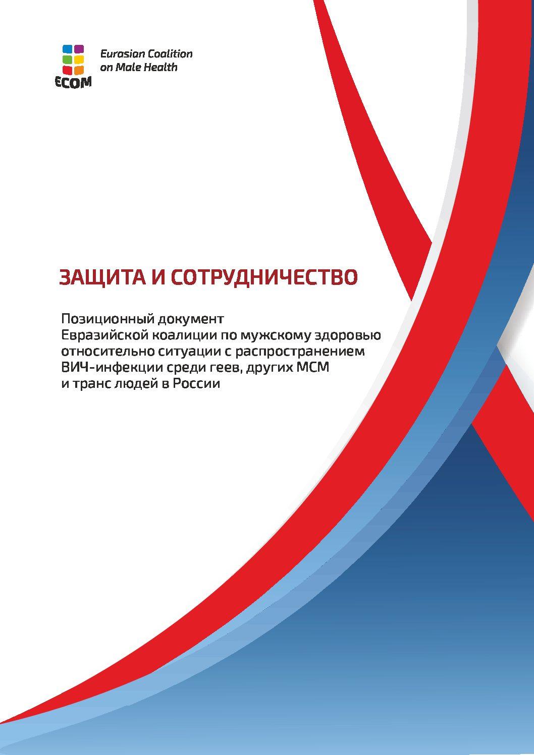Защита и сотрудничество. Позиционный документ Евразийской коалиции по мужскому здоровью относительно ситуации с распространением ВИЧ-инфекции среди геев, других МСМ и транс людей в России