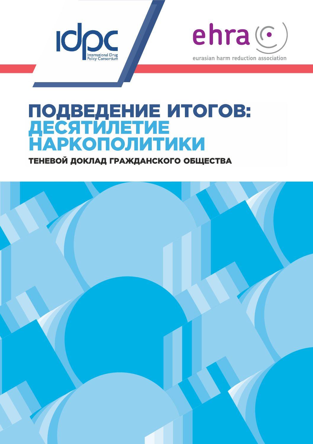 Десятилетие наркополитики: Теневой доклад гражданского общества