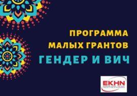 EKHN проводит конкурс в рамках Программы малых грантов «Гендер и ВИЧ»