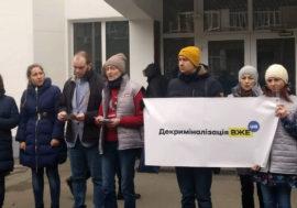 В Киеве провели акцию в поддержку декриминализации секс-работников