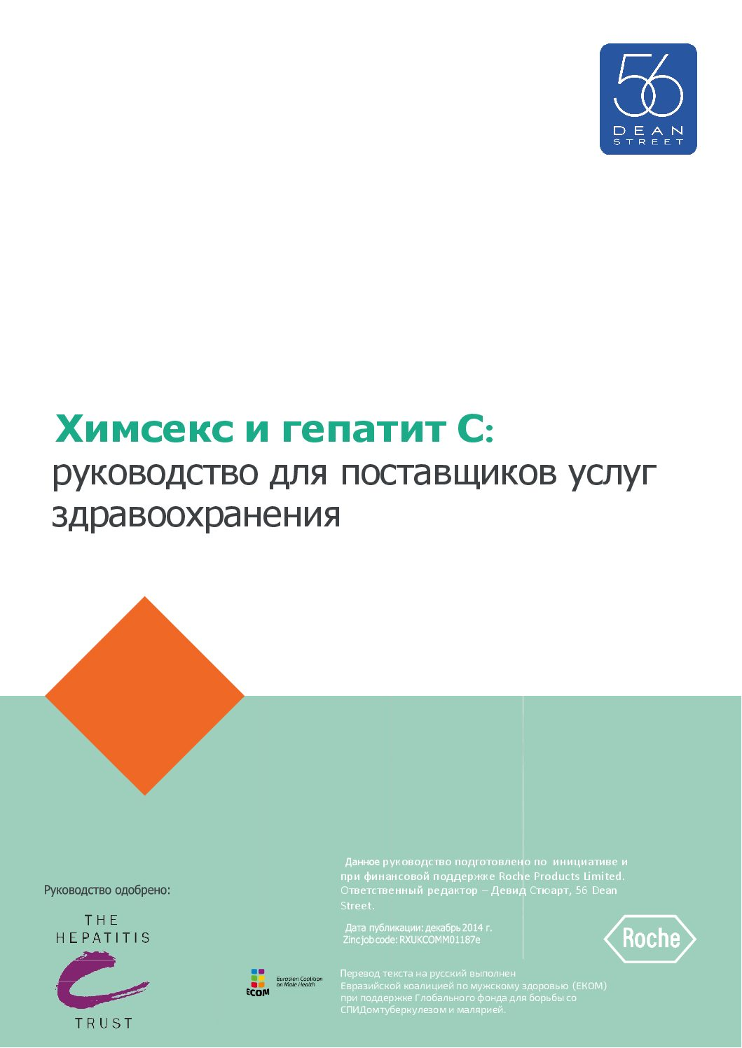 Химсекс и гепатит С: руководство для поставщиков услуг здравоохранения