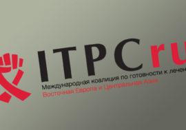 ITPCru обратилась в Минздрав РФ относительно закупки АРВ-препаратов