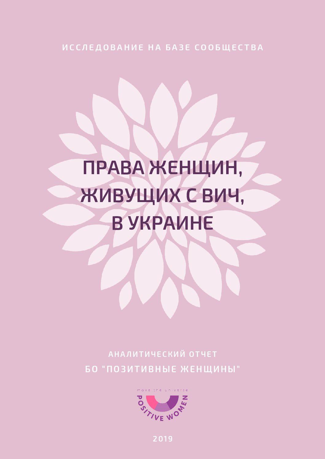 Права женщин, живущих с ВИЧ, в Украине. Аналитический отчет