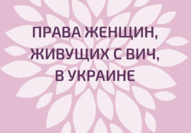 """Вышел аналитический отчет """"Права женщин, живущих с ВИЧ, в Украине"""""""