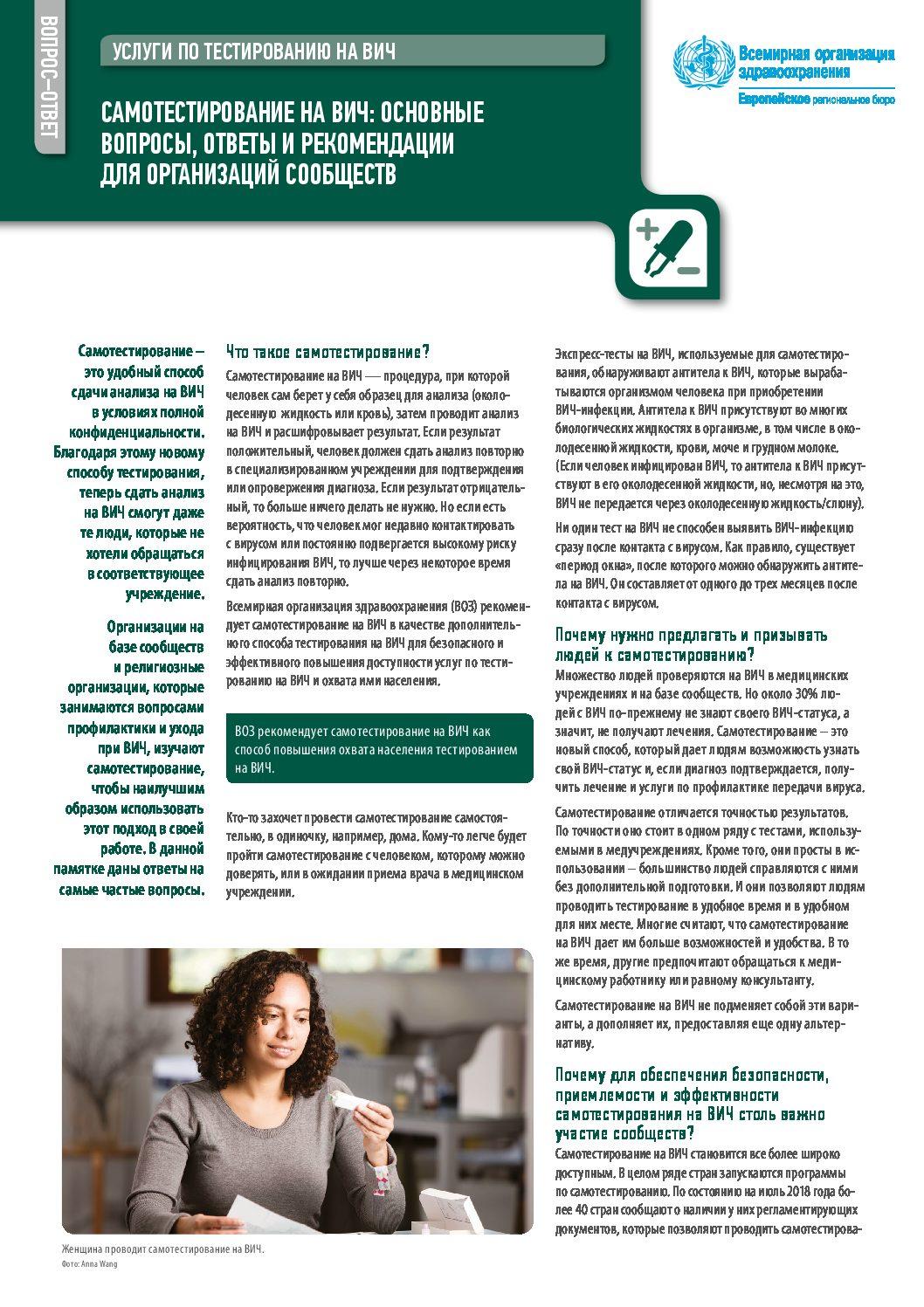 Самотестирование на ВИЧ: основные вопросы, ответы и рекомендации для организаций на базе сообществ